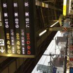 9月23日・名古屋→→→TOKYOへ。
