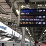 名古屋→→→TOKYOへ。
