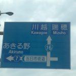 東京都西多摩郡にて~