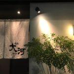 名古屋 焼肉 @ 大河。