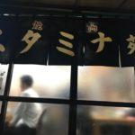 TOKYO焼肉 @ スタミナ苑。