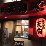 福岡 新店 @ 焼鳥 天狗。